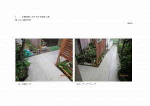 永島邸介護保険における住宅改修工事施工完了写真_page002