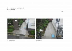 永島邸介護保険における住宅改修工事施工完了写真_page001